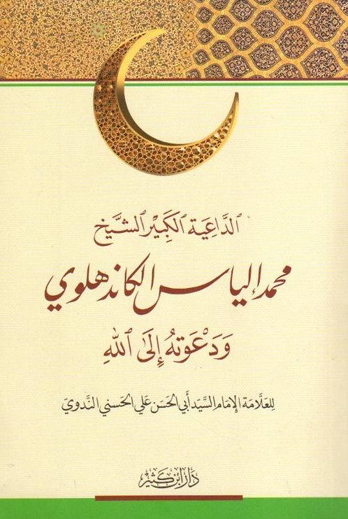 Muhammad Ilyas al-Kandhelwi wa Dawatuh Ila Allah