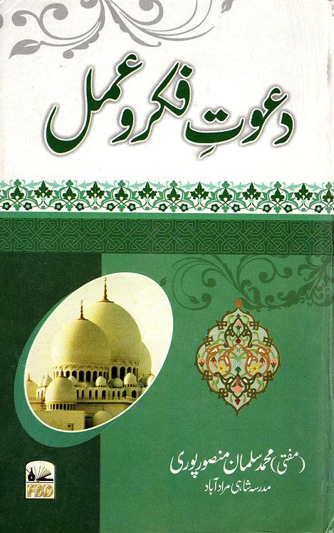 Dawat-e-Fikr wa 'Amal