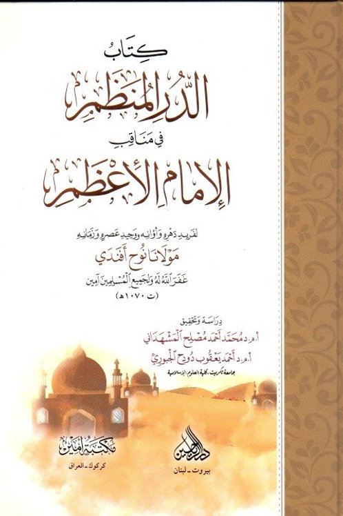 al-Durr al-Munazzam fi Manaqib al-Imam al-A'zam