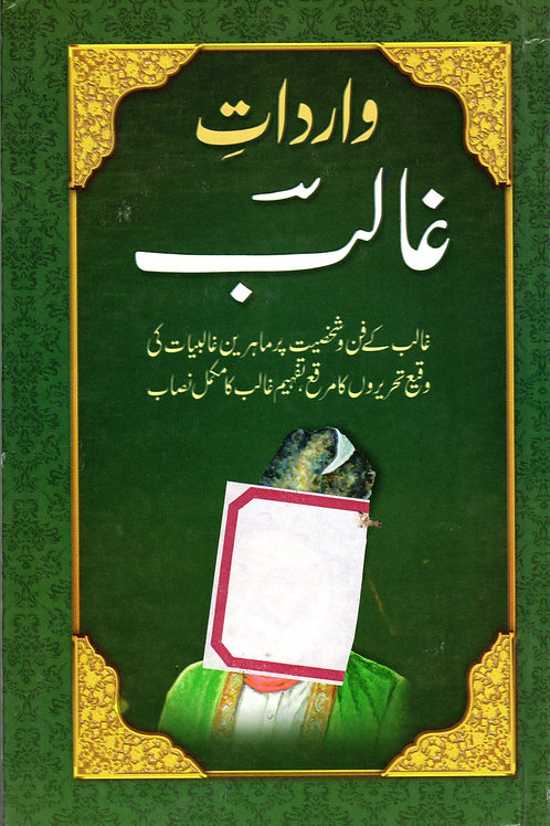 Waaridaat-e-Ghalib