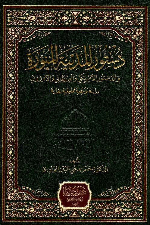 Dastur al-Madinah al-Munawwarah