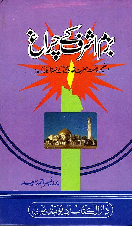 Bazm-e-Ashraf ke Chiragh