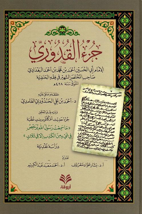 Juz'u al-Qudoori