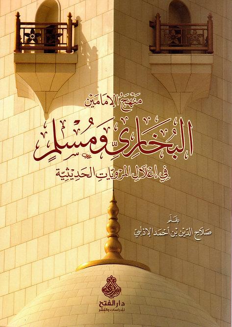 Manhajul Imamayn al-Bukhari wa Muslim fi I'lalil-Marwiyyatil-Hadithiyyah