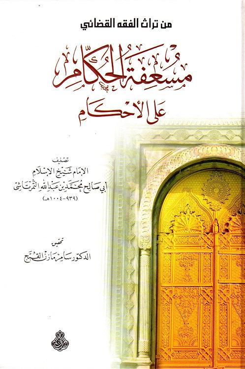 Mus'ifah al-Hukkam ala al-Ahkam