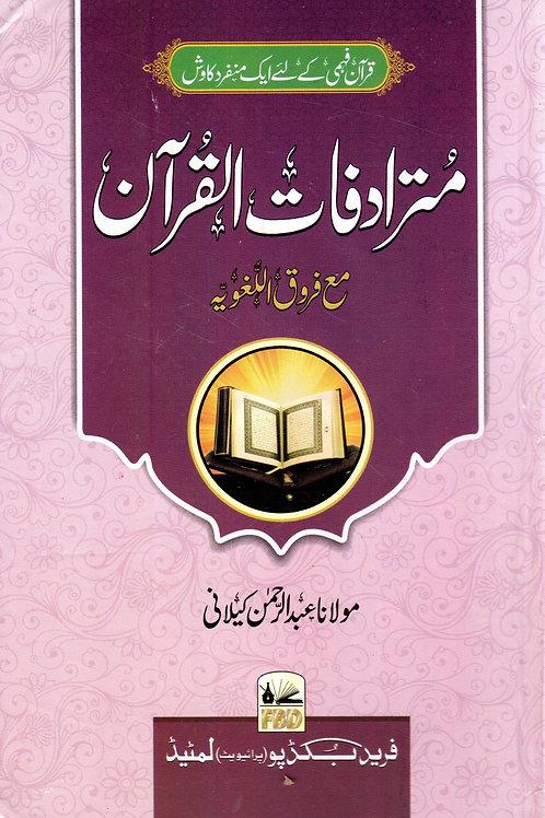 Mutaradifatul Quran
