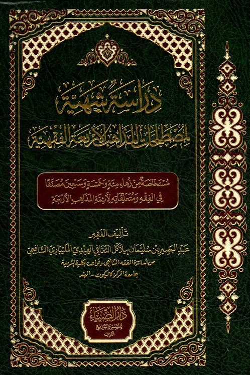 Dirasah Shahiyyah li Mustalahat al-Mazahib al-Arba'a al-Fiqhiyyah