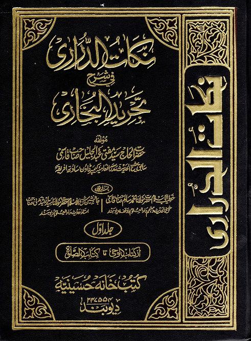 Nikaat al-Duraari fi Sharhi Tajridu'l Bukhari