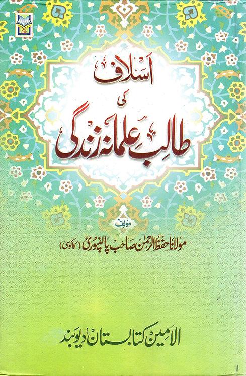 Aslaaf ki Talib-e-'Ilmanah Zindagi
