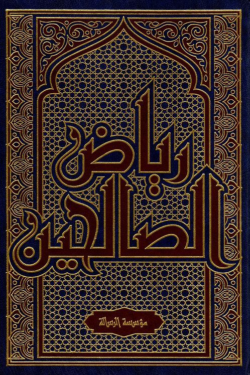 Riyadh al-Saliheen