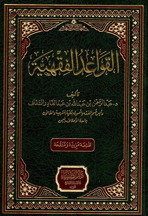 al-Qawa'id al-Fiqhiyyah