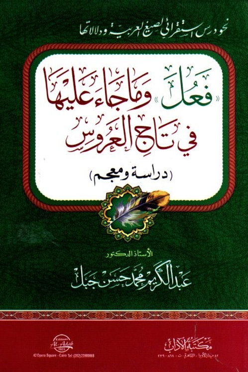 فعل wa ma ja alayha fi Taaj al-Uroos