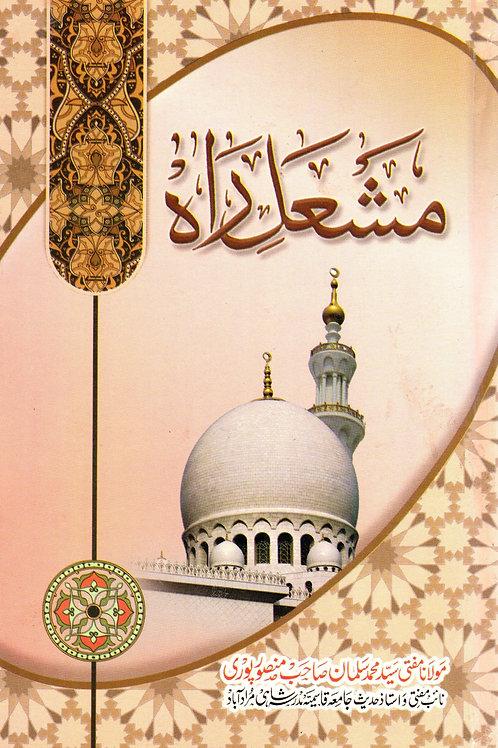 Mash'al-e-Raah