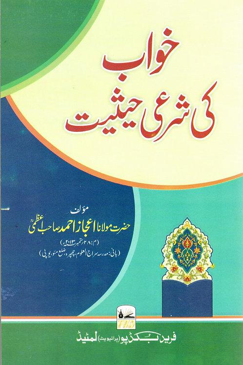 Khwab ki Shar'i Haythiyat