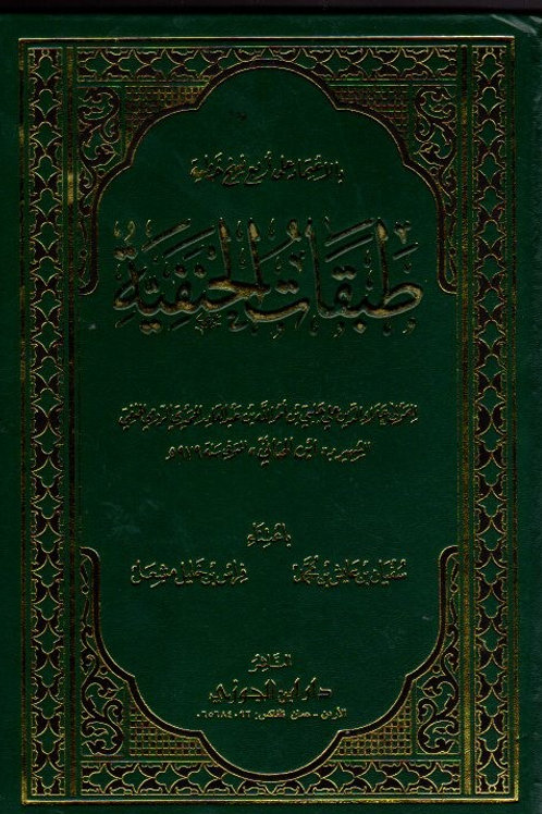 Tabaqaat al-Hanfiyyah