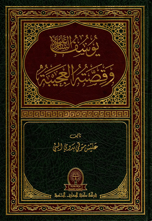 Yusuf (alayhis salam) wa Qissatuhu'l-'Ajeebah