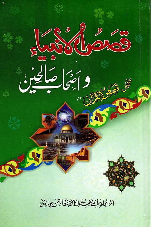 Qasasul Anbiya wa Ashab-e-Salihin