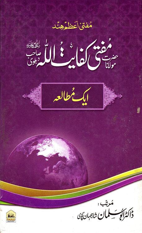 Mufti Kifayatullah ek Mutala'ah