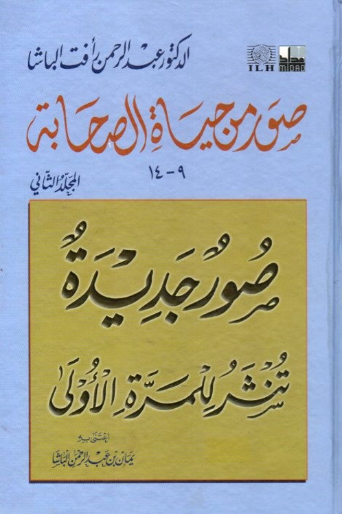 Suwar min Hayat al-Sahabah