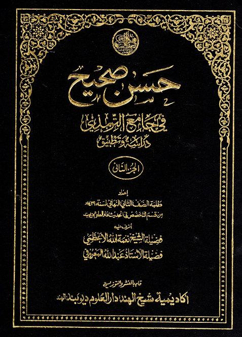 Hasanun Sahih fi Jami' al-Tirmidhi