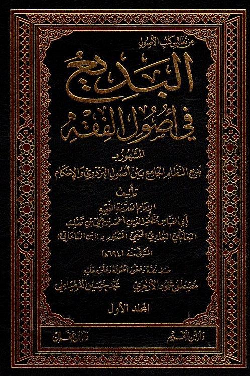 al-Badee fi Usool al-Fiqh
