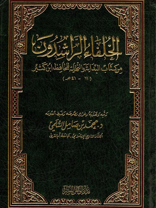 Al-Khulafa al-Rashidun mina'l-Bidayah wa'l-Nihayah