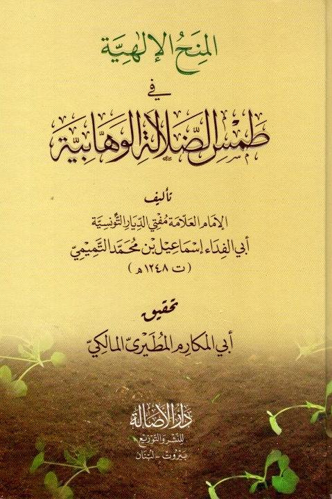 al-Minah al-Ilahiyyah fi Tams al-Dhalalah al-Wahhabiyyah