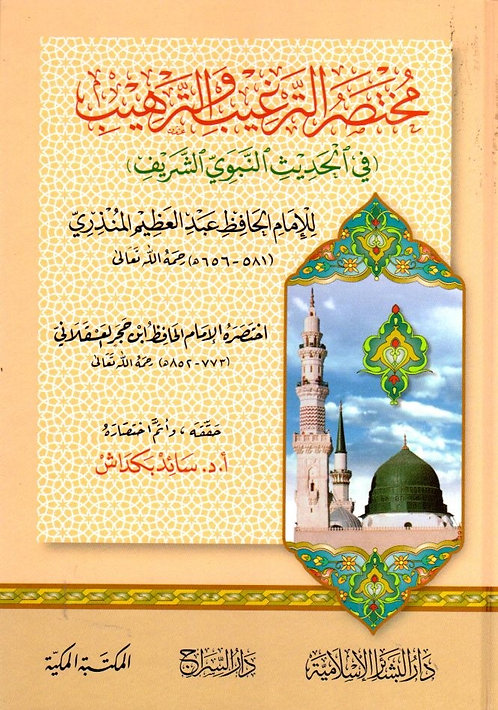 Mukhtasar al-Targhib wa al-Tarhib