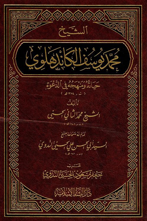 Muhammad Yusuf al-Kandhelwi Hayatuhu wa Manhajuhu fi'l-Da'wah