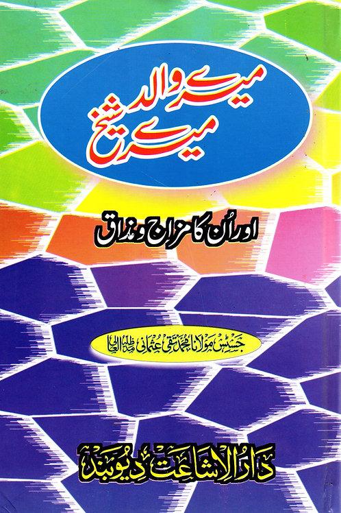 Mere Walid Mere Shaykh