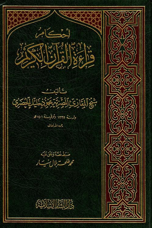 Ahkam Qira'ah al-Qur'an al-Karim