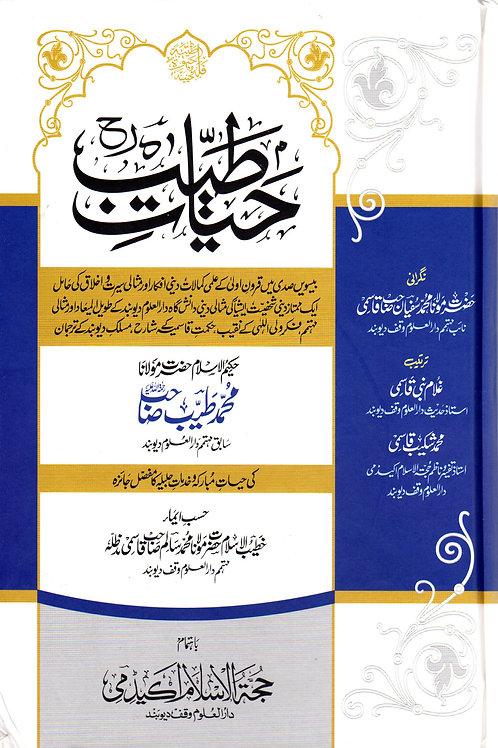 Hayat-e-Tayyib