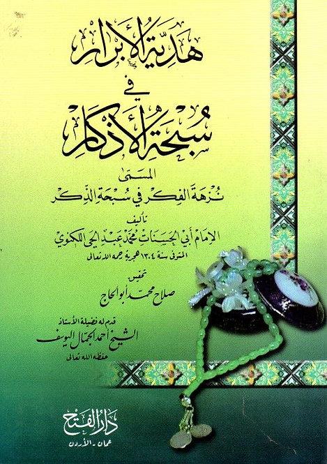 Hadiyya al-Abraar fi Subha al-Azkaar