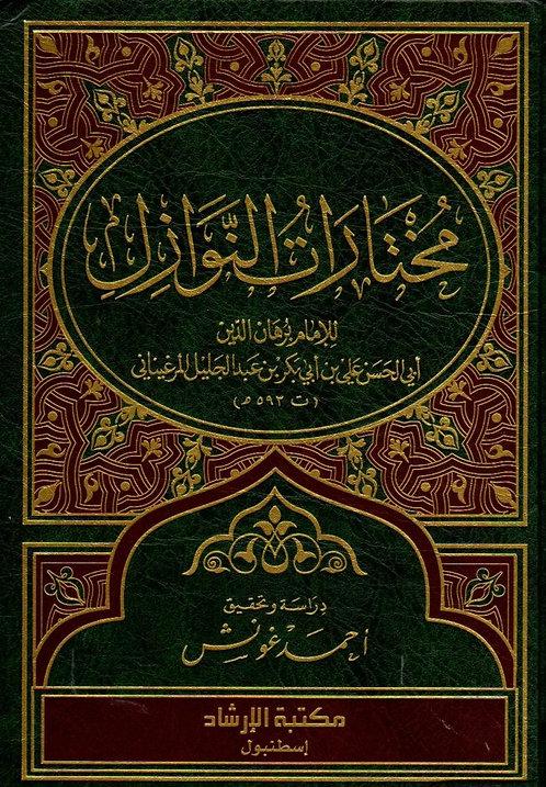 Mukhtaraat al-Nawazil