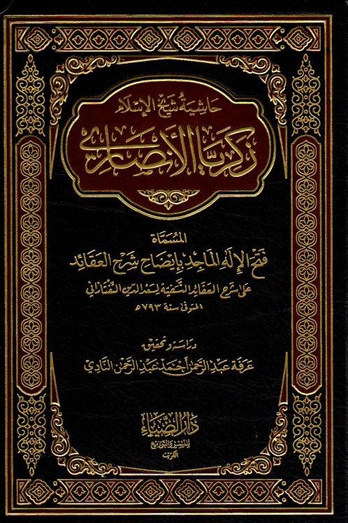 Hashiyah Shaykh al-Islam Zakariyyah al-Ansari