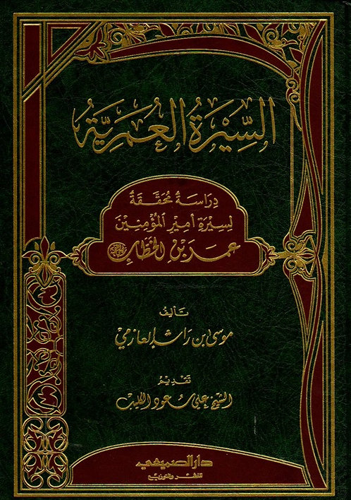 al-Seerah al-Umariyyah