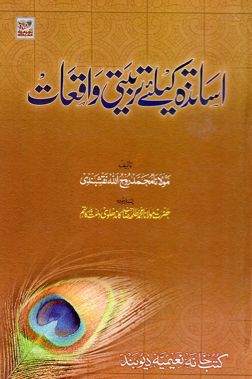 Asatizah ke liye Tarbiyati Waqi'at