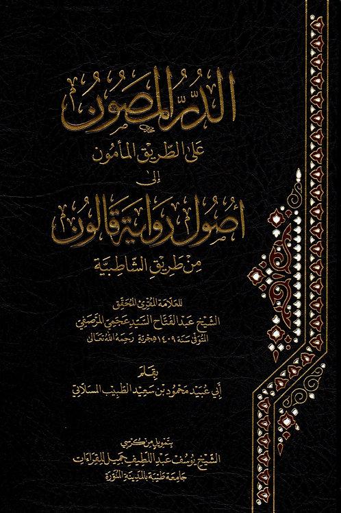 al-Durr al-Masun 'ala al-Tariq al-Ma'mun ila 'Usul Riwayah Qalun