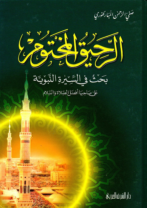 al-Rahiq al-Makhtum