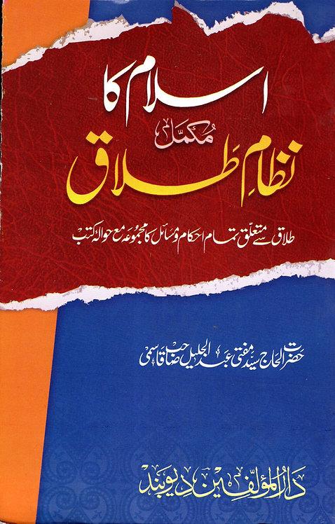 Islam ka Mukammal Nizam-e-Talaq