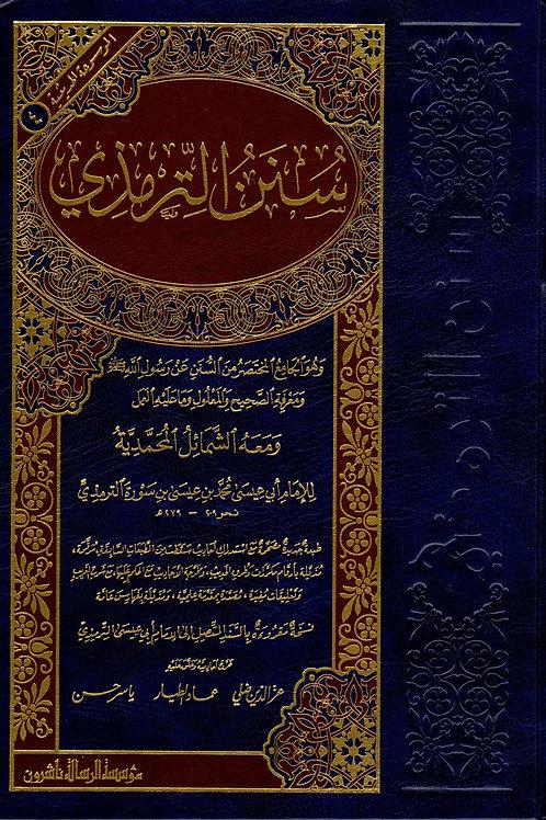 Sunan al-Tirmidhi ma'a al-Shamail al-Muhammadiyyah