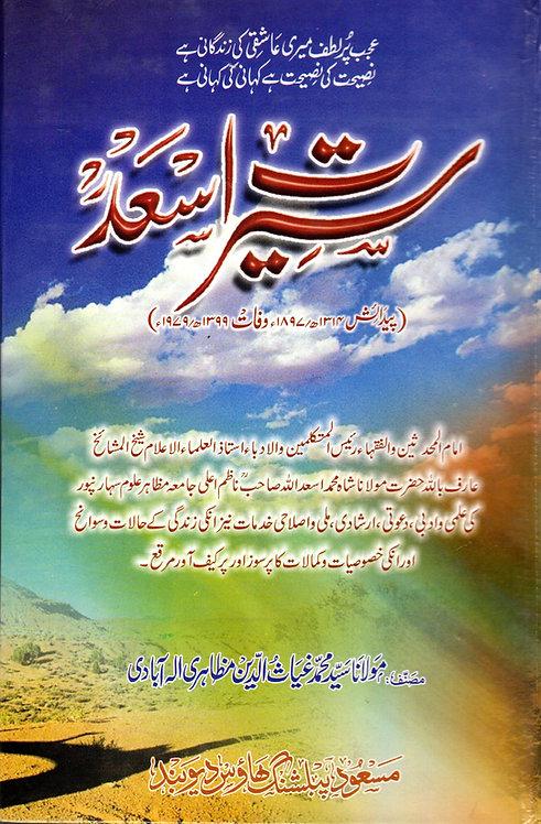 Seerat-e-As'ad