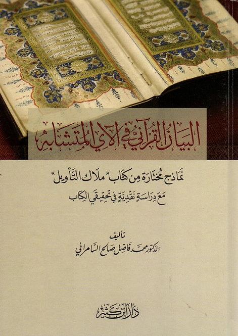 al-Bayan al-Qurani fi al-Ay al-Mutashabij