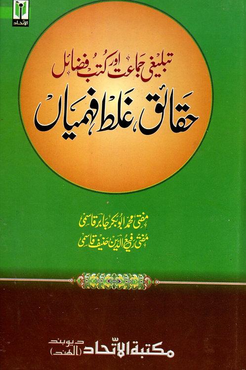 Tablighi Jamat awr Kutub Fadhail Haqa'iq,Ghalat Fahmiyyah