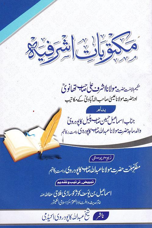 Maktoobaat Ashrafiyyah