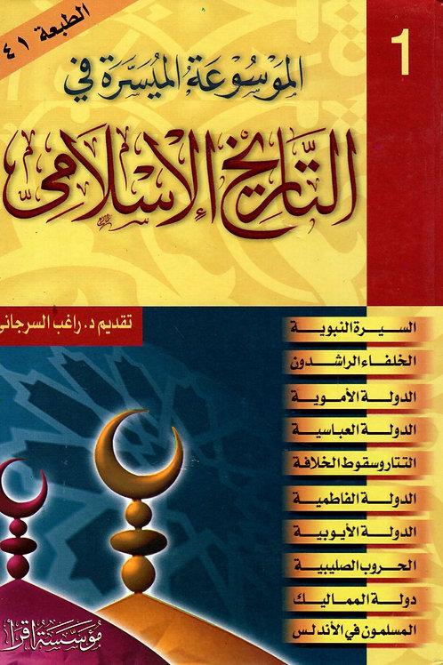 al-Tarikh al-Islami