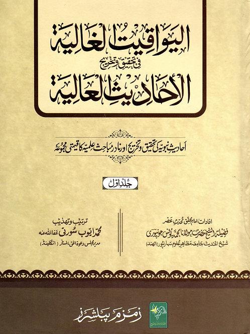 al-Yawaqeet al-Ghaliyyah fi Tahqiq wa Takhrij al-Ahadith al-Aliyah