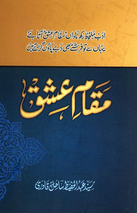 Maqaame Ishq