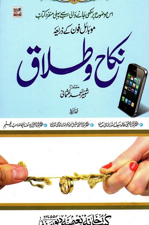 Mobile Phone ke Zarye Nikah wa Talaq