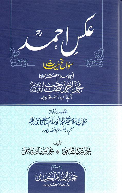 'Aks-e-Ahmad